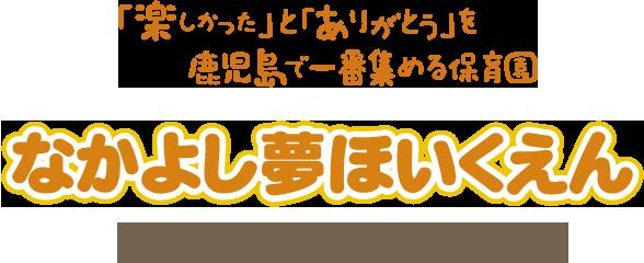 なかよし夢ほいくえん平成29年4月に開園します。「楽しかった」と「ありがとう」を鹿児島で一番集める保育園