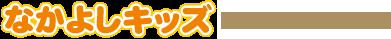 なかよしキッズ TEL 099-802-4836