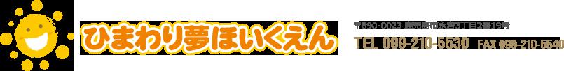 ひまわり夢ほいくえん 〒890-0023 鹿児島市永吉3丁目2番19号 TEL 099-210-5530 FAX 099-210-5540