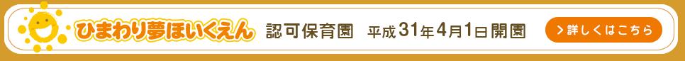 ひまわり夢ほいくえん 認可保育園 平成31年4月1日開園
